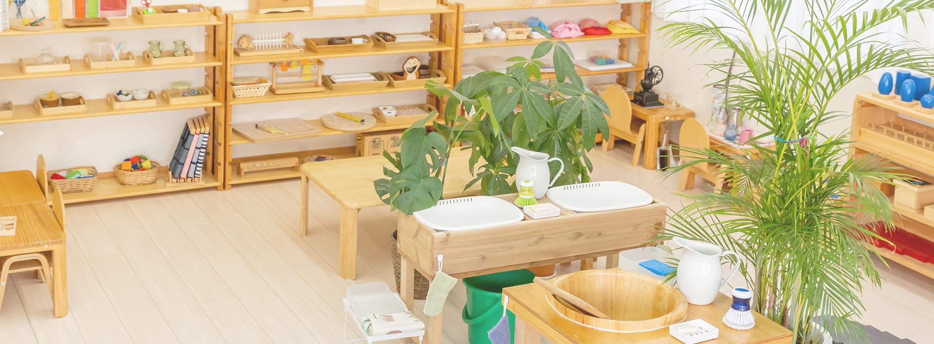 横浜モンテッソーリ、こどものいえ、お教室の様子