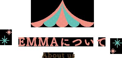モンテッソーリ幼児教室、EMMAについて