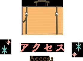 横浜・大阪モンテッソーリこどものいえへのアクセス