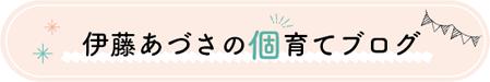 伊藤あづさの個育てブログ