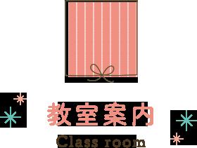 横浜モンテッソーリこどものいえ、教室案内