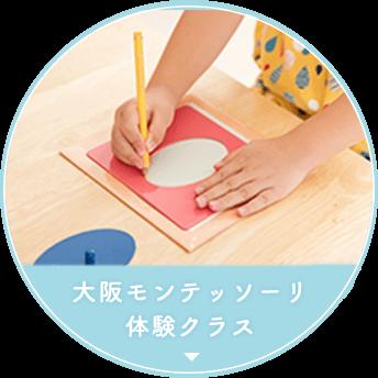 大阪教室体験はこちら