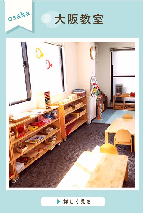 大阪教室を見る